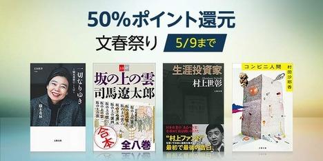 50point_bunshun_fair_mobile_gw_750x375_20190416