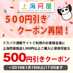 rot_l_donya_year-end_coupon_400_201901
