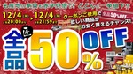 sale_banner1204