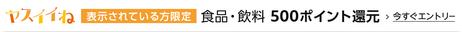 yasuiine_ilm_desktop_1300x90_20190613_p3._CB443793313_