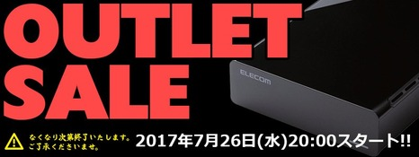 20170726outlet800
