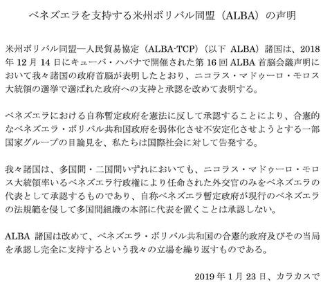 ALBA声明Jan2019