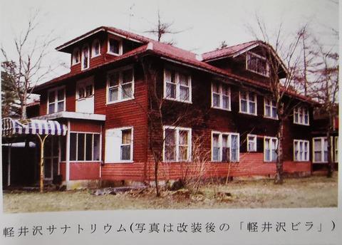 軽井沢サナトリウム