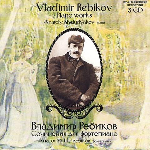 AnatolySheludyakov-VladimirRebikov