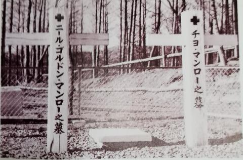 マンロー夫婦の旧墓
