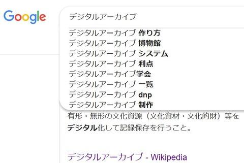デジタルアーカイブ_Google
