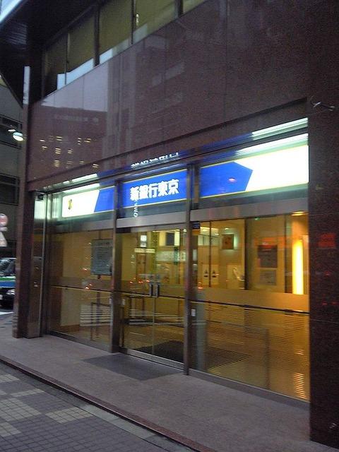 Shinginko-tokyo