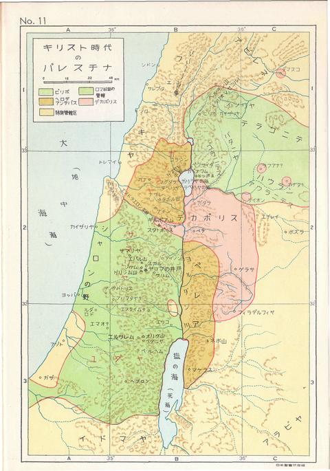 キリスト時代のパレスチナ