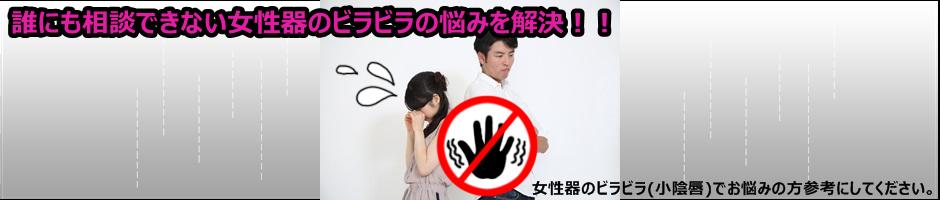 誰にも相談できない女性器のビラビラの悩みを解決!!