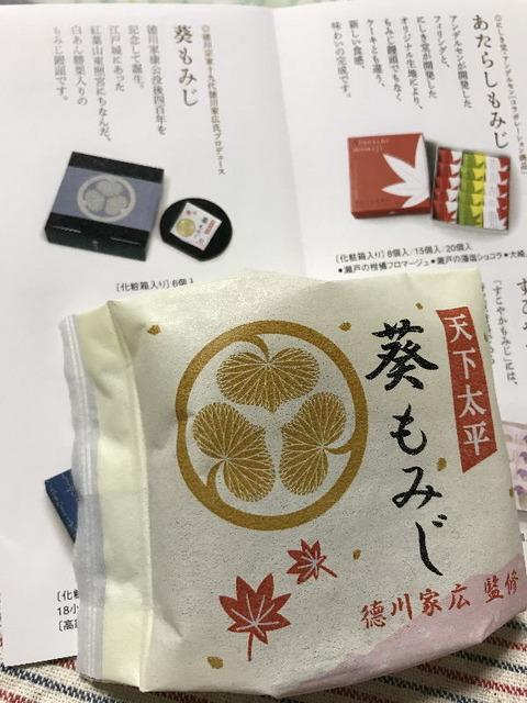 momiji201707
