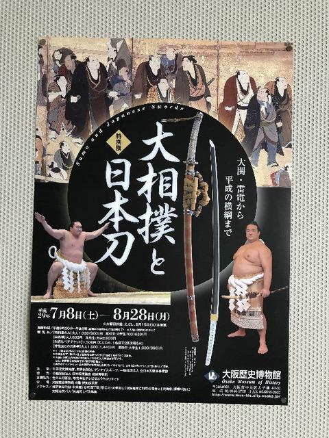 sumou20170721
