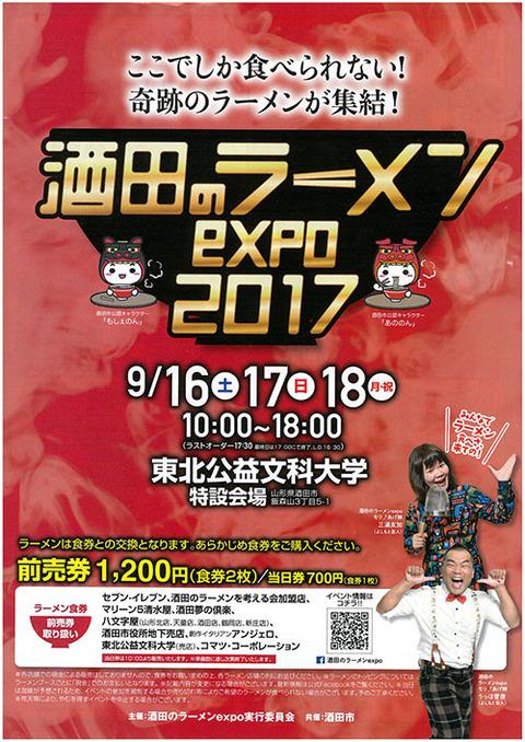 expo2017