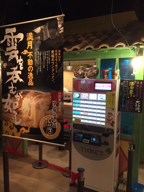 津軽ラーメン街道02