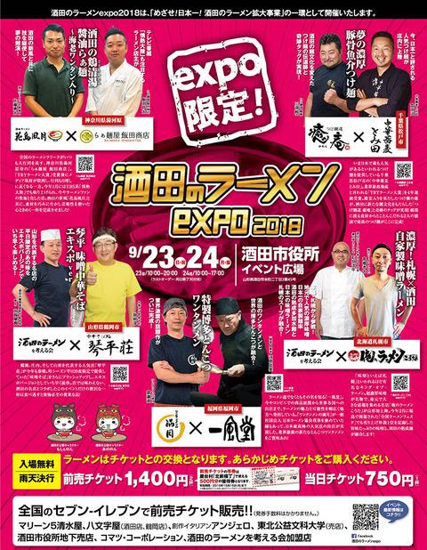 expo2018_3