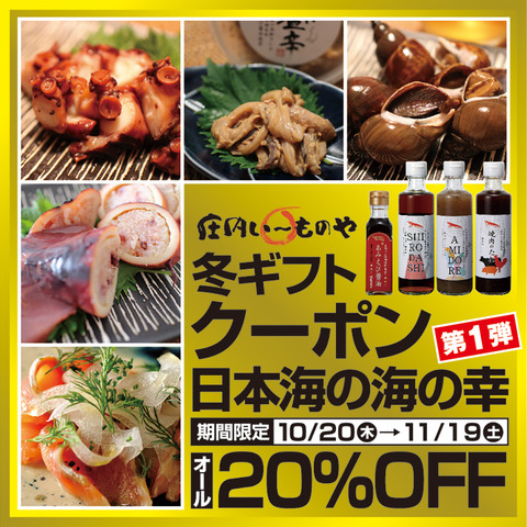fuyu-coupon 01