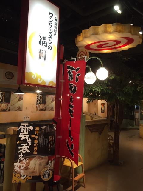 津軽ラーメン街道01