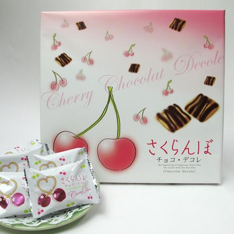 チョコ・デコレ