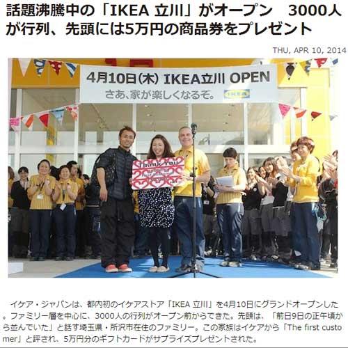 IKEA立川 オープン 先頭 特典