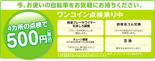 自転車屋 自転車屋 あさひ 立川 : 自転車 イオン ワンコイン点検