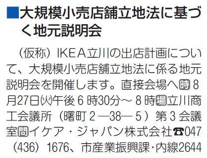 2013/8/25 IKEA立川の地元説明会