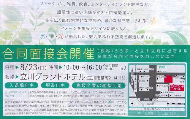 150816 ららぽーと立川 求人