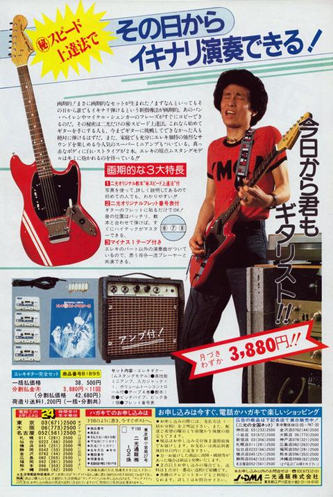 1970年代後半の日本ってどんな感じだった?