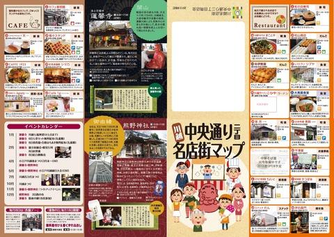川越名店街&中央通り2丁目商店会mapおもて