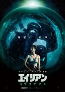 Alien_Covenant_international_poster_01