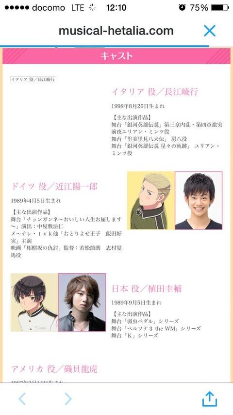 ヘタミュ公演がついに開催!キャストは全員日本人!公演日程・チケット情報も公開!!