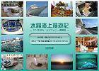 新刊(船旅本)表紙