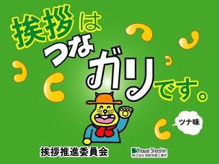 201401つながりポスター