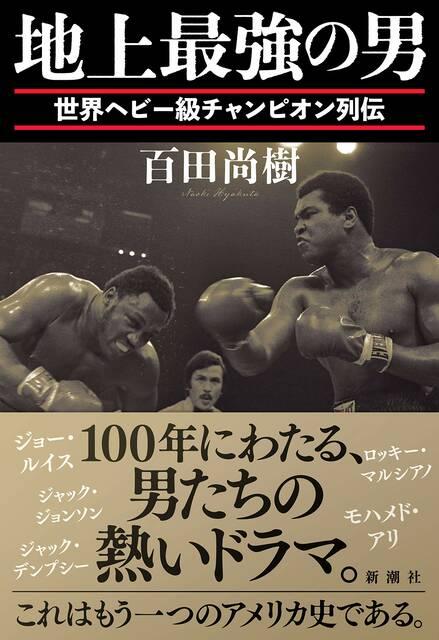 百田尚樹がボクシングの歴史を振り返る『地上最強の男:世界ヘビー級チャンピオン列伝』を刊行!!