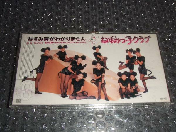 秋元康がおニャン子の直後にプロデュースした「ねずみっ子クラブ」!意外なメンバーが多数在籍!!
