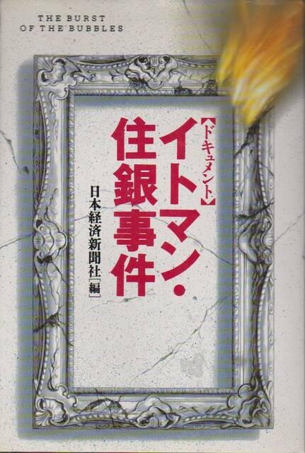 平成最大の経済冤罪事件?『イトマン事件』とは!!