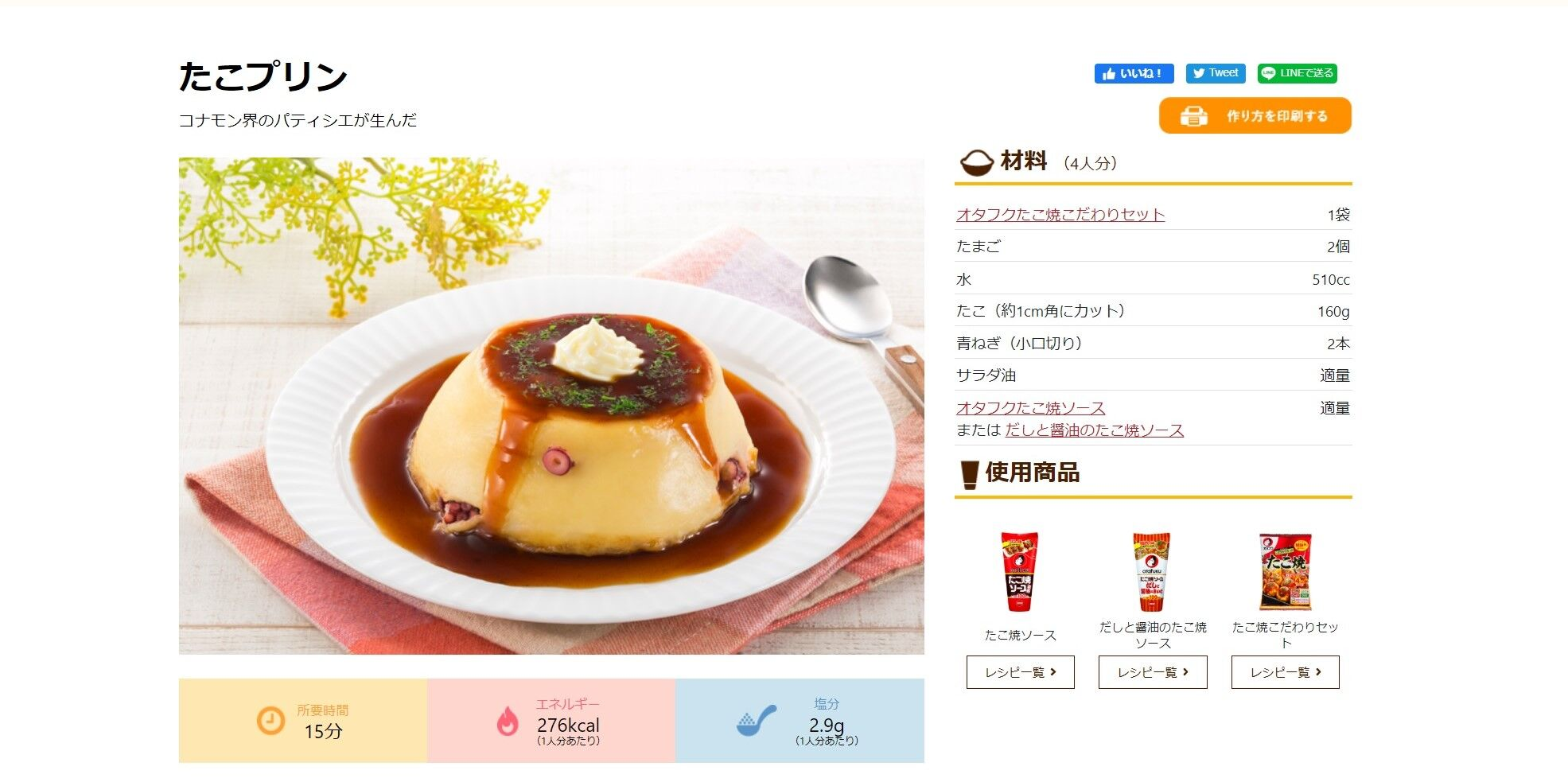 【挑戦者求ム】オタフク公式レシピ「たこプリン」が難しい… 4度挑戦するもあえなく失敗! どうやったらできんねん!! タコの日