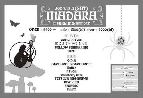 20091205-Madara2