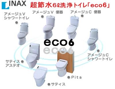 INAX eco6