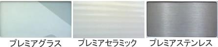 面材 ガラス セラミック ステンレス