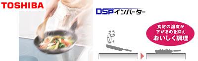 東芝 DSPインバーター