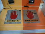 断熱コアパネル体感装置