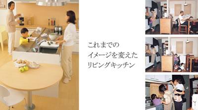 イメージを変えたリビングキッチン