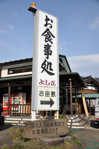 ヨシダ1_091230