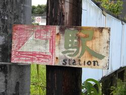 駅・STATION