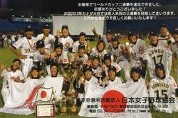 日本代表戦士たち!