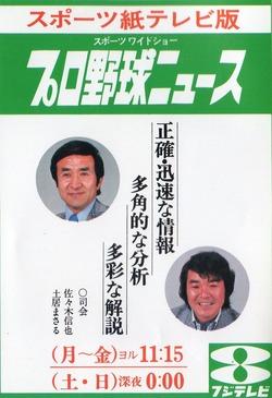 1977広告