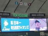 おめでとう、渡辺監督!