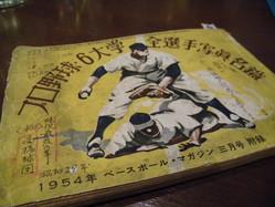 昭和29年選手名鑑