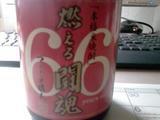 猪木ボトル