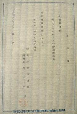 スタルヒン野球葬請求書 (2)