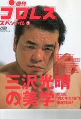 週プロスペシャル・2003